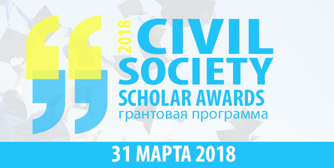 Civil Society Scholar Awards 2018-2019